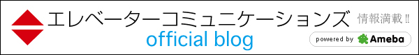 エレベーターコミュニケーションズ official blog