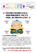 平成19年 12月発行