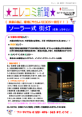 平成20年 8月発行