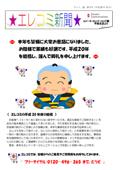 平成20年 12月発行