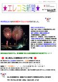 平成21年 8月発行