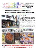 平成23年 12月発行