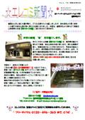 平成26年5月発行