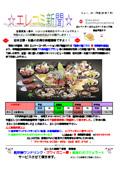 平成26年7月発行